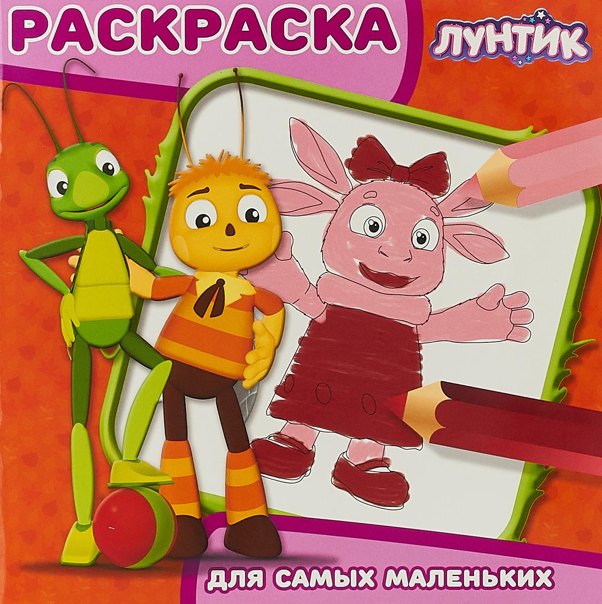 Лунтик и его друзья. Раскраска для самых маленьких раскраска люкс лунтик и его друзья 0910