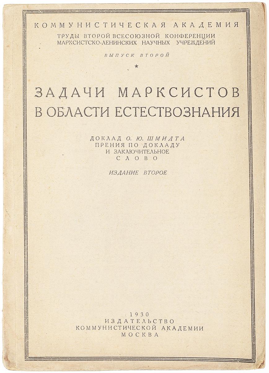 Задачи марксистов в области естествознания за дальнейшее сплочение сил социализма на основе марксистско ленинских принципов