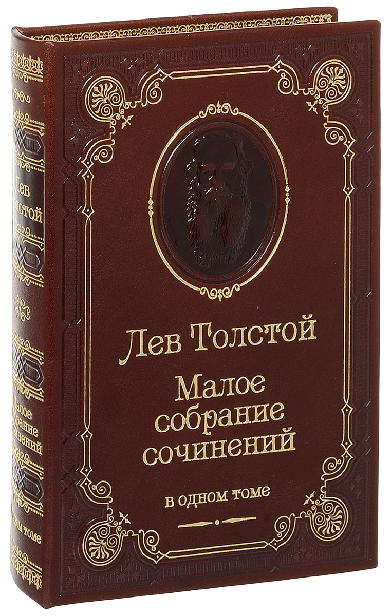 Лев Толстой Лев Толстой. Малое собрание сочинений (подарочное издание)