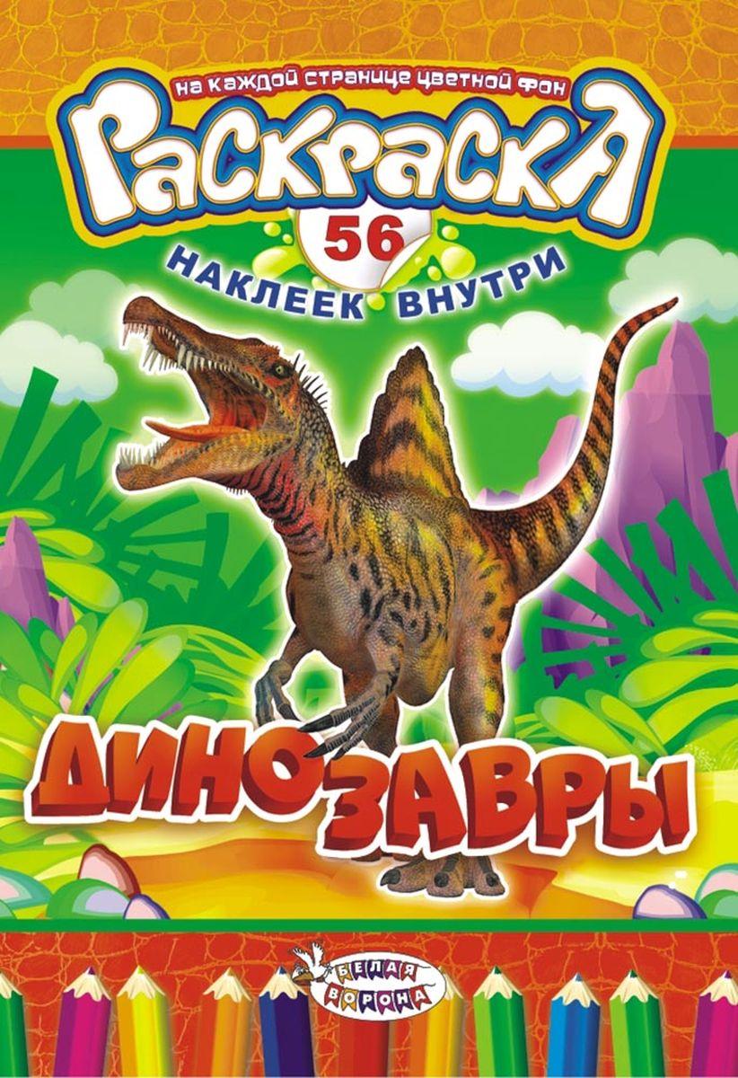 ЛиС Раскраска с наклейками А5 Динозавры РНМ-406 раскраска лис с наклейками а5 для девочек рнм 455