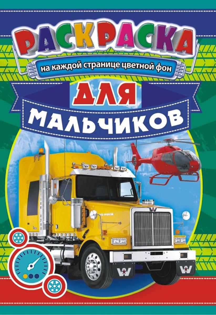 ЛиС Раскраска А5 Для мальчиков РКС-766