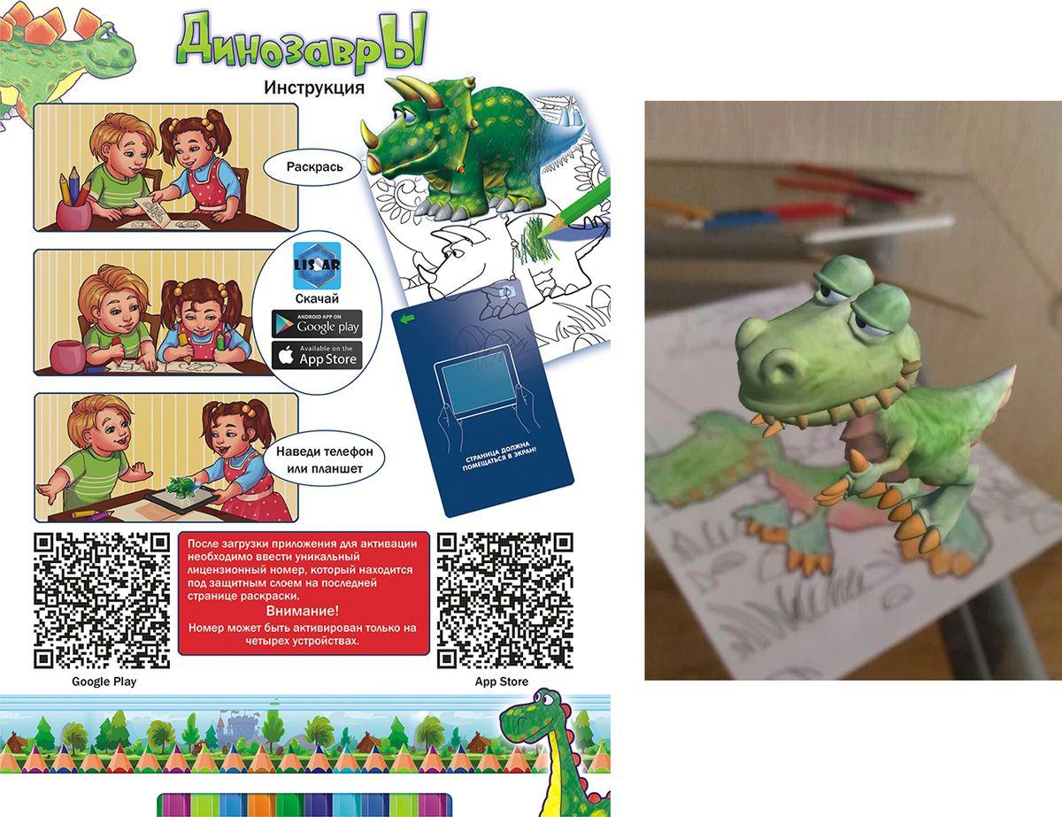 ЛиС Раскраска 3D Динозавры РКС3Д-001 ЛиС