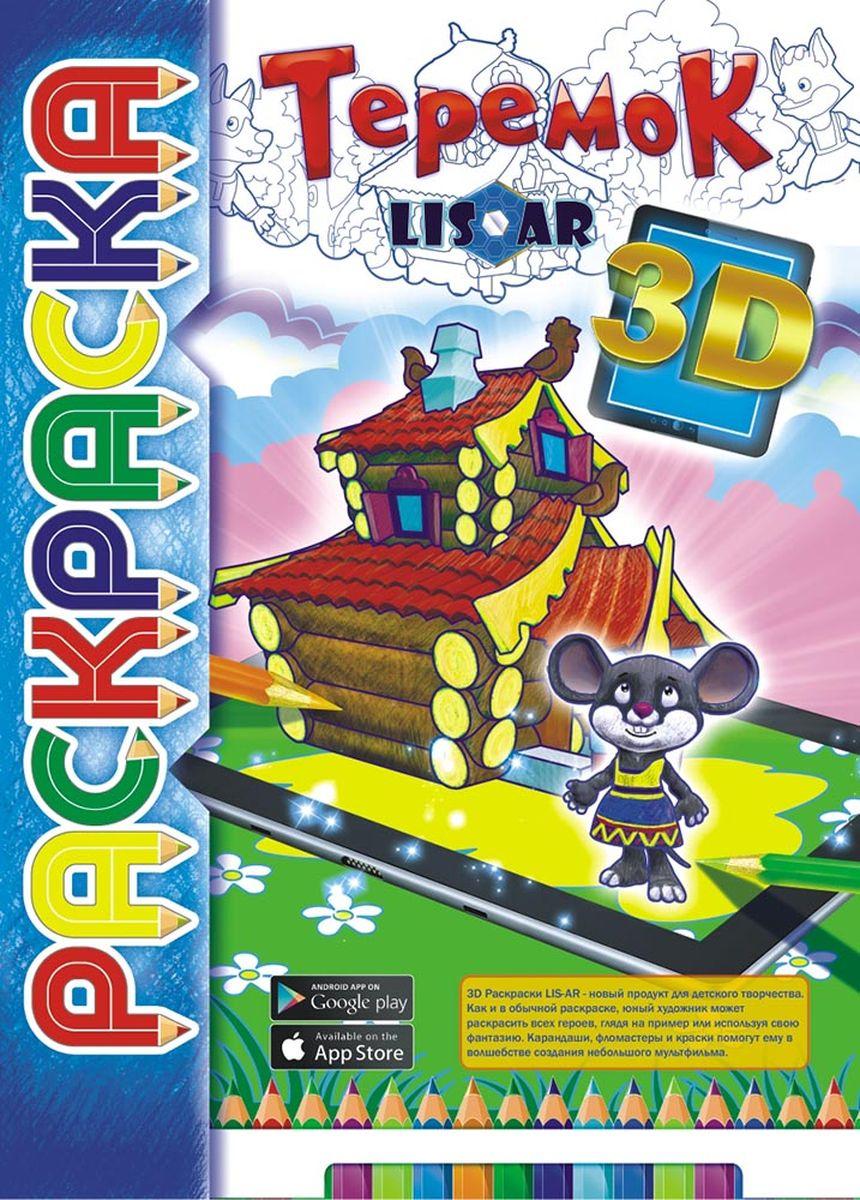 ЛиС Раскраска 3D Сказки Теремок РКС3Д-003