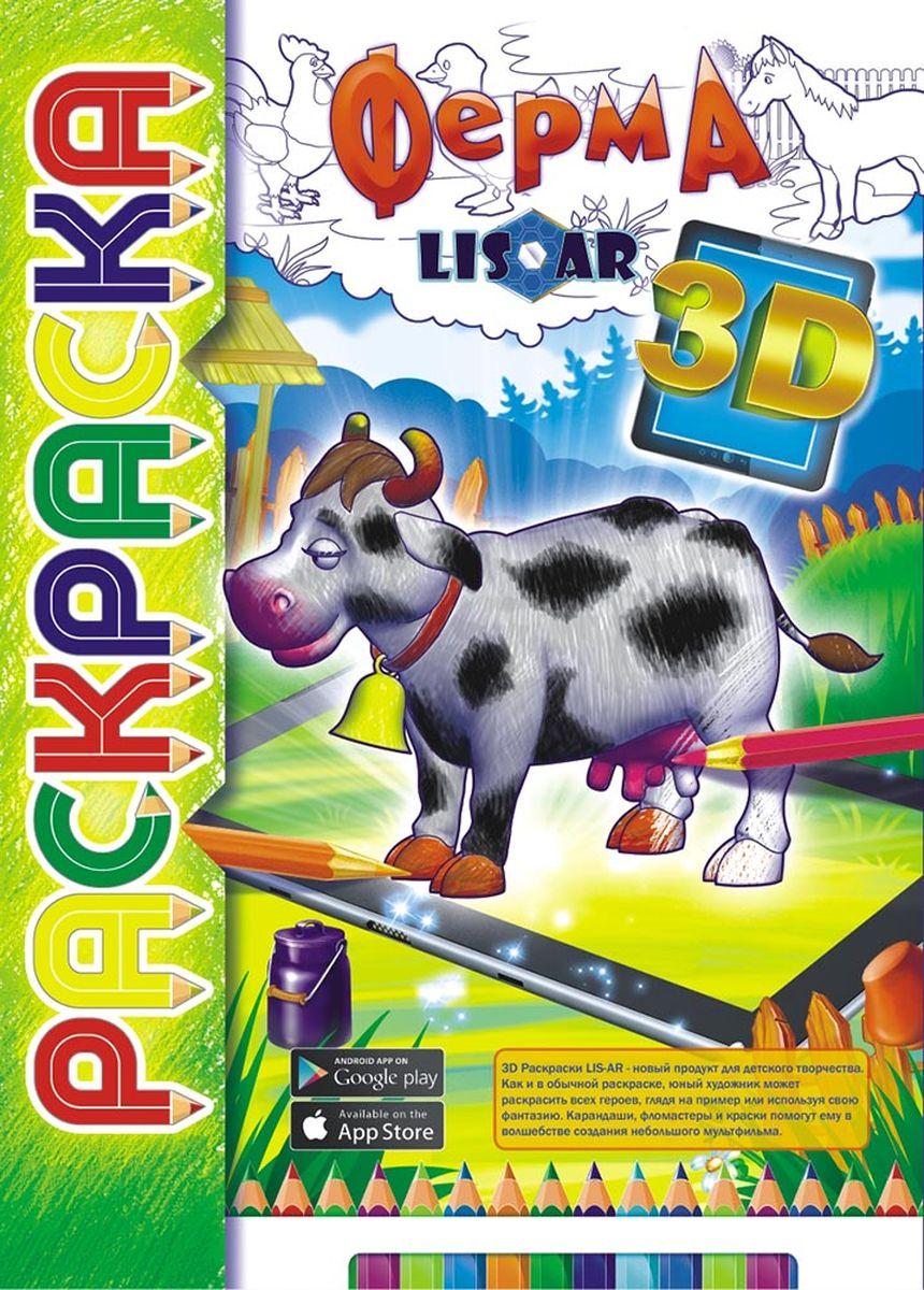 ЛиС Раскраска 3D Ферма РКС3Д-004