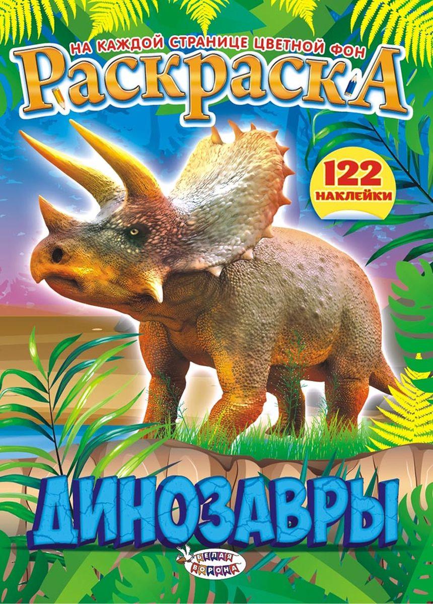 ЛиС Раскраска с наклейками А4 Динозавры РН-765 лис раскраска с наклейками а4 каша из топора