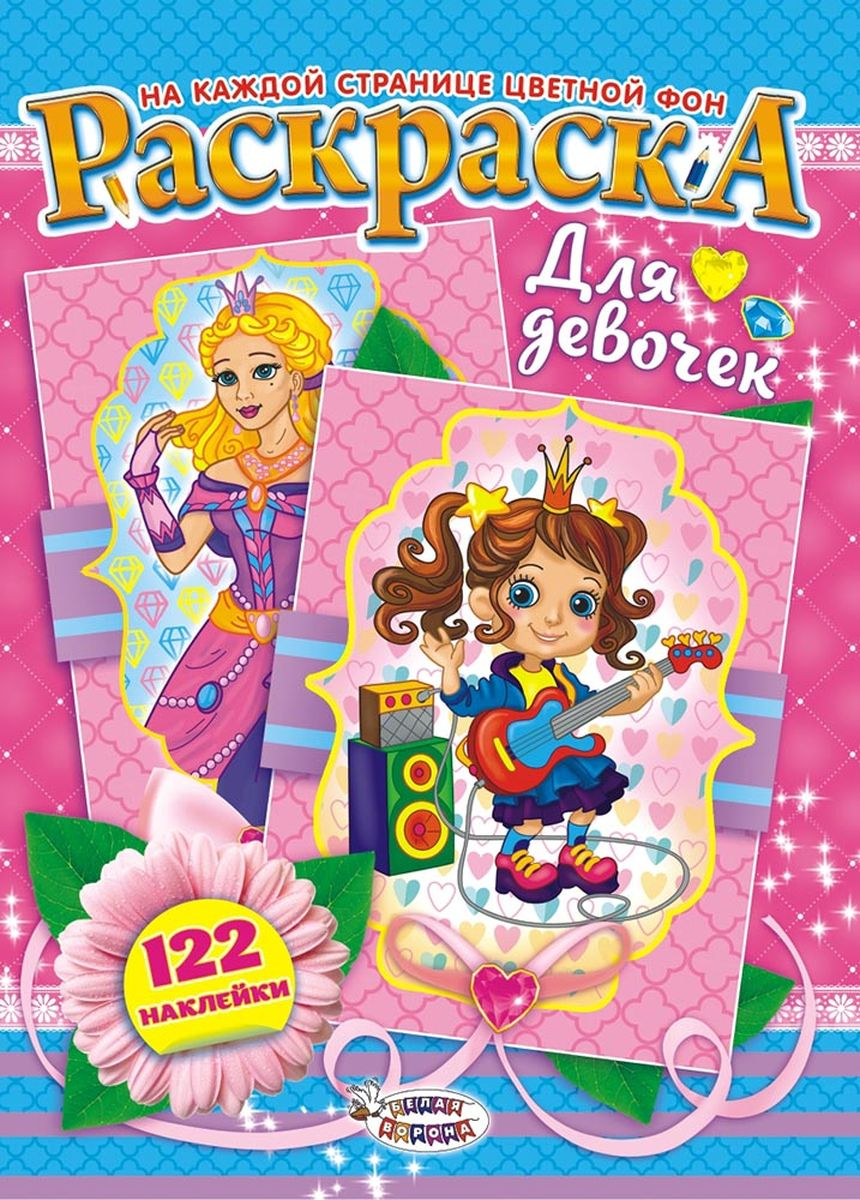 ЛиС Раскраска с наклейками А4 Для девочек РН-767