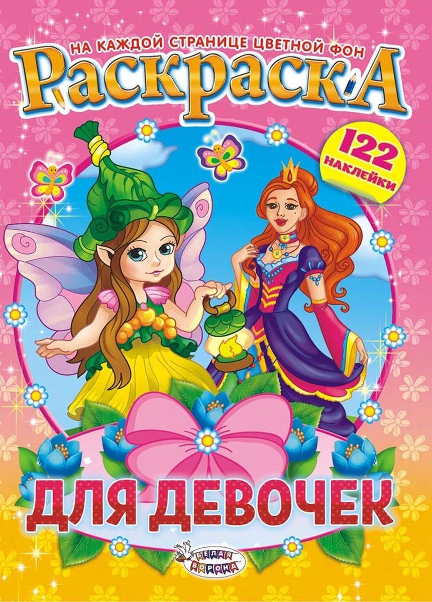 ЛиС Раскраска с наклейками А4 Для девочек РН-768