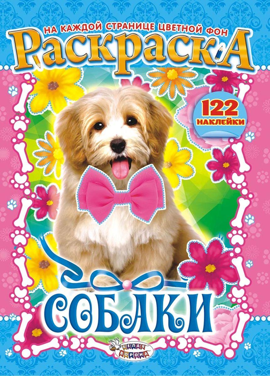 ЛиС Раскраска с наклейками А4 Собаки РН-769 лис раскраска с наклейками а4 каша из топора