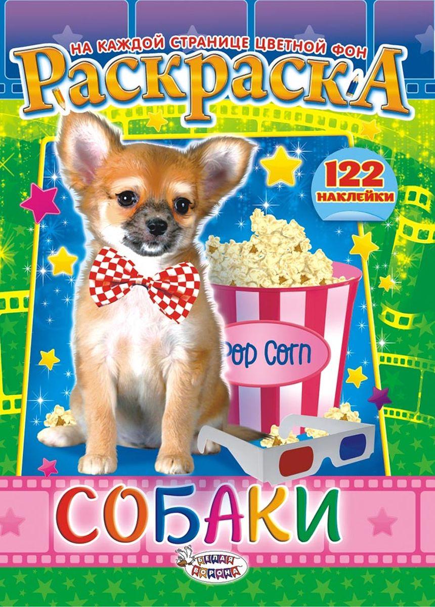 ЛиС Раскраска с наклейками А4 Собаки РН-770 лис раскраска с наклейками а4 каша из топора
