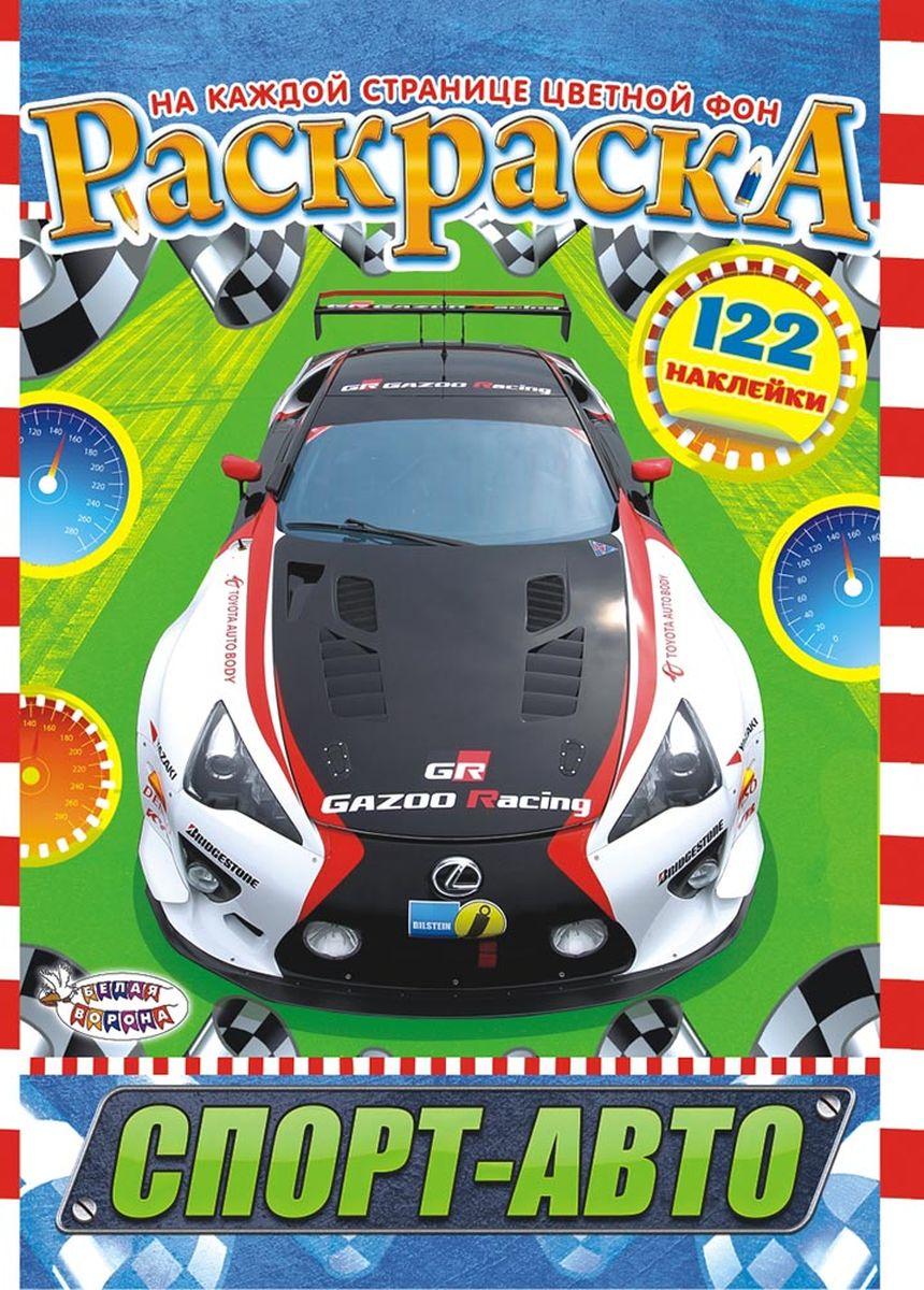 ЛиС Раскраска с наклейками А4 Спорт авто РН-771 лис раскраска с наклейками а4 каша из топора