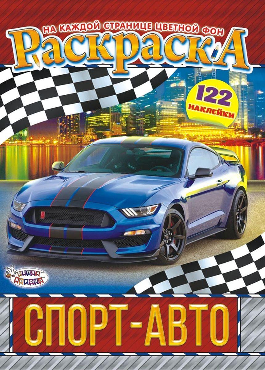 ЛиС Раскраска с наклейками А4 Спорт авто РН-772 лис раскраска с наклейками а4 каша из топора