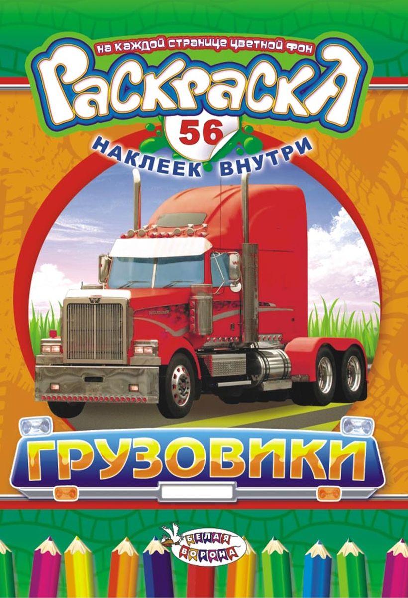 ЛиС Раскраска с наклейками А5 Грузовики РНМ-417