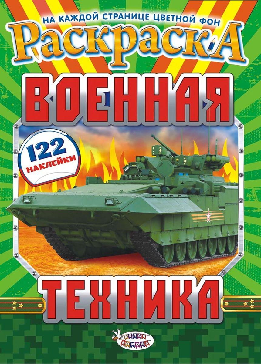 ЛиС Раскраска с наклейками А4 Военная техника РН-781 лис раскраска с наклейками а4 каша из топора