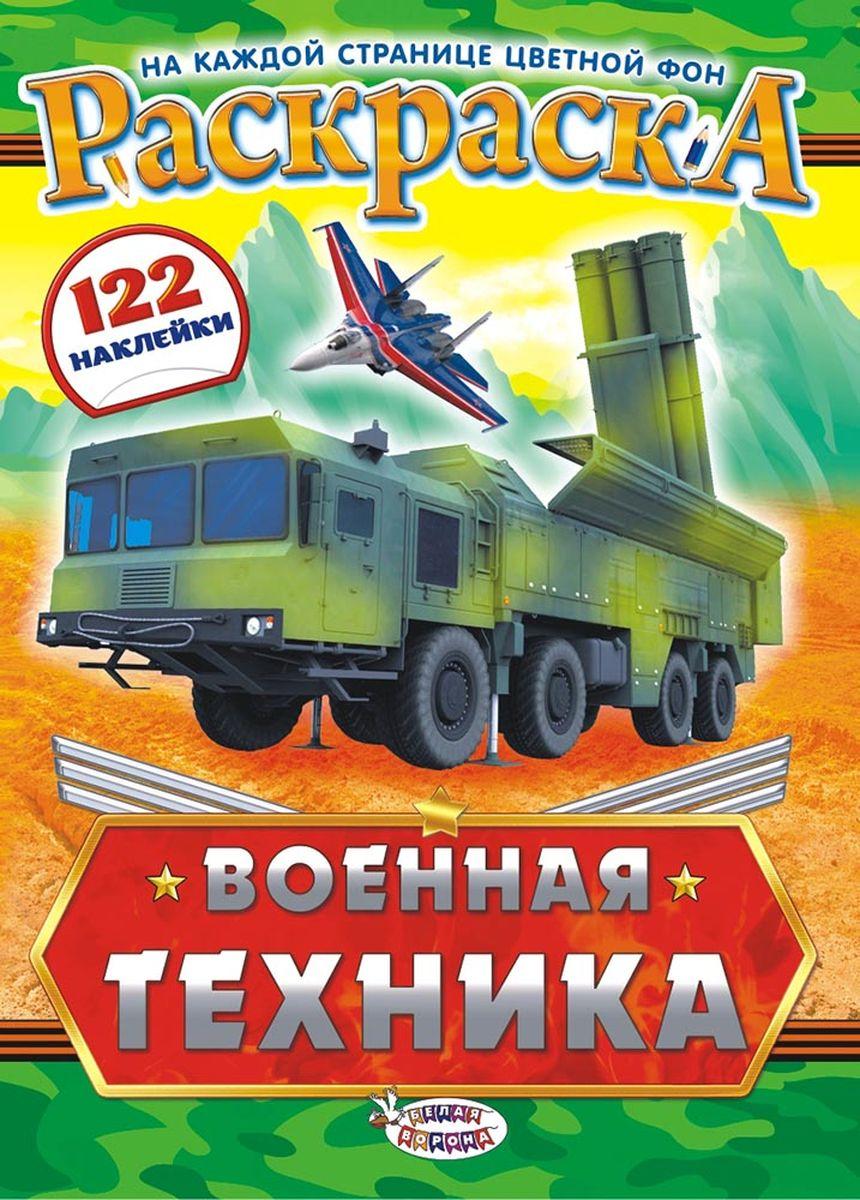 ЛиС Раскраска с наклейками А4 Военная техника РН-782 лис раскраска с наклейками а4 каша из топора