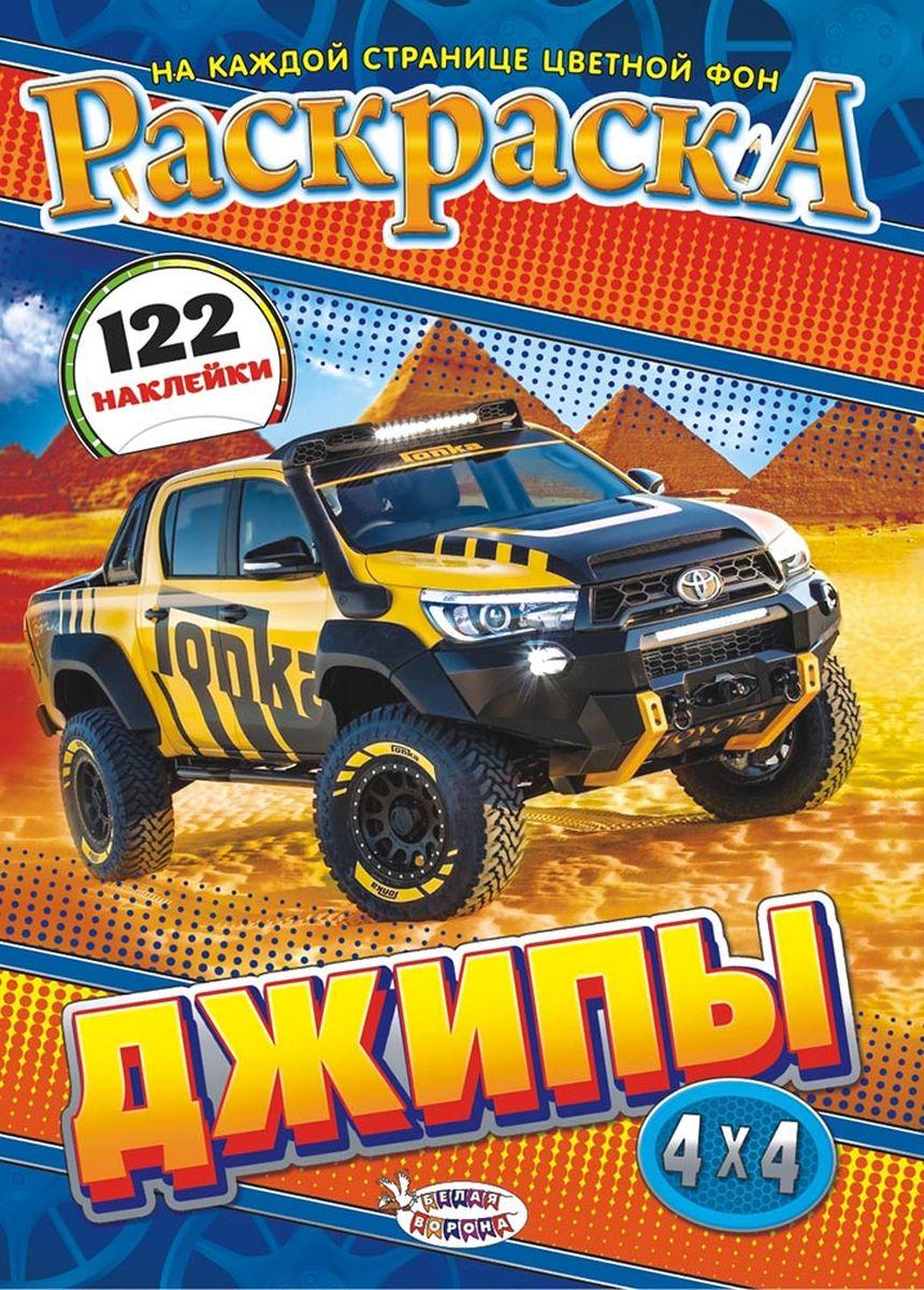 ЛиС Раскраска с наклейками А4 Джипы РН-784 лис раскраска с наклейками а4 каша из топора