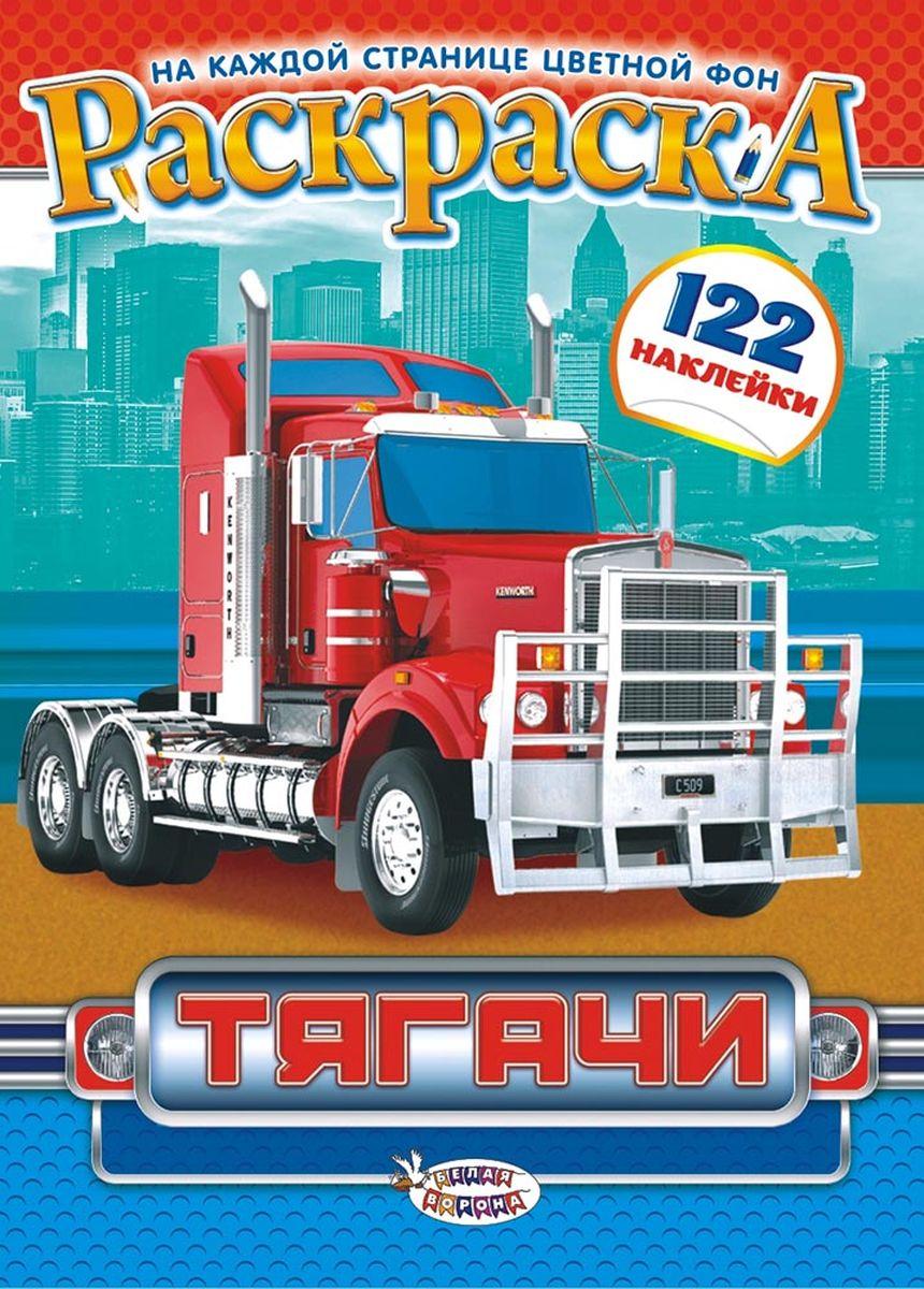 ЛиС Раскраска с наклейками А4 Тягачи РН-786 лис раскраска с наклейками а4 каша из топора