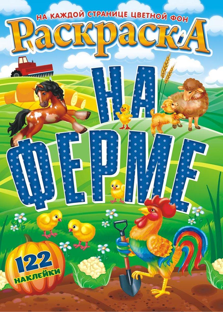 ЛиС Раскраска с наклейками А4 Ферма РН-788 лис раскраска с наклейками а4 каша из топора