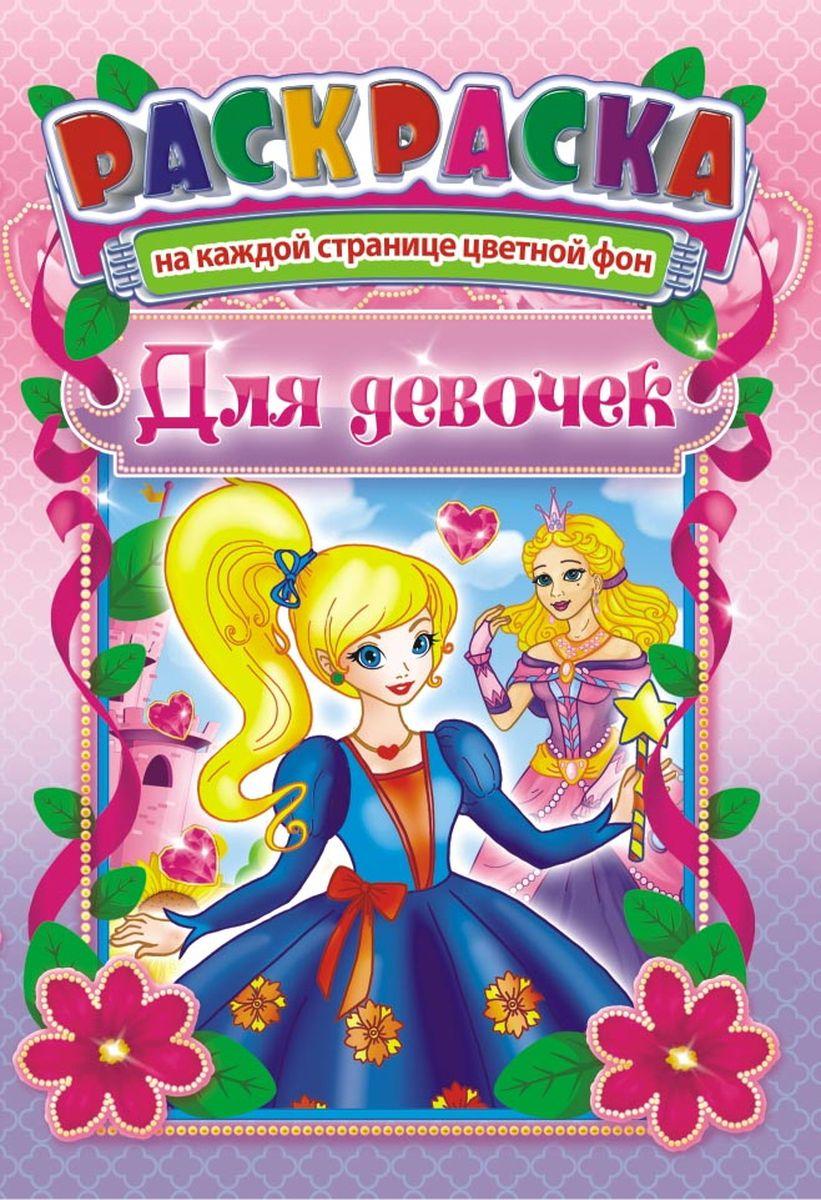 ЛиС Раскраска А5 Для девочек РКС-810