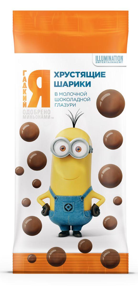 Миньоны Драже Хрустящие шарики в молочной шоколадной глазури, 40 г skittles фрукты драже в сахарной глазури 12 пачек по 38 г