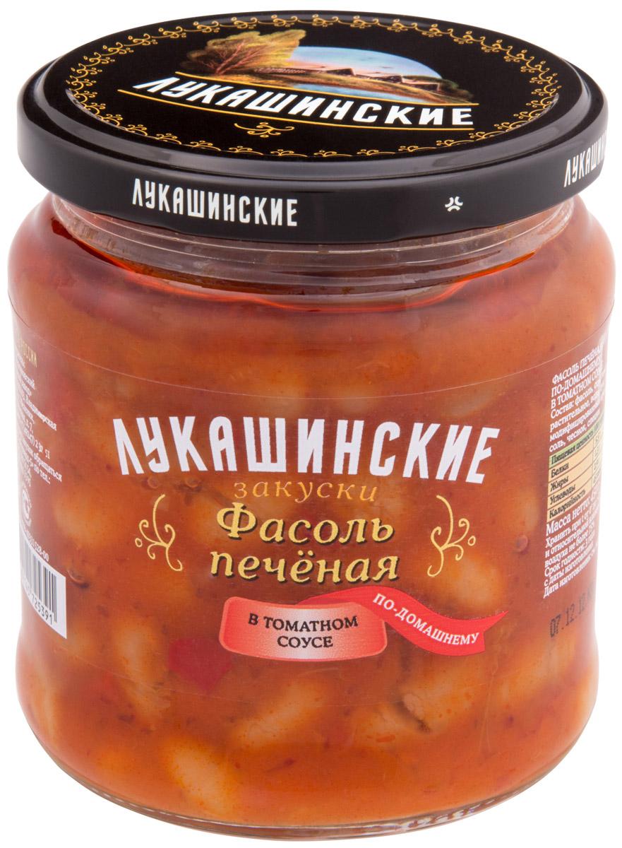 Лукашинские Фасоль печеная по-домашнему в томатном соусе, 450 г