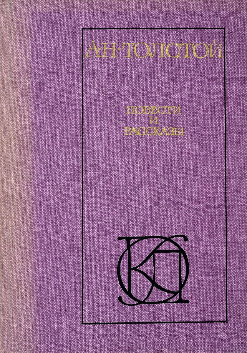 А.Н.Толстой Повести и рассказы