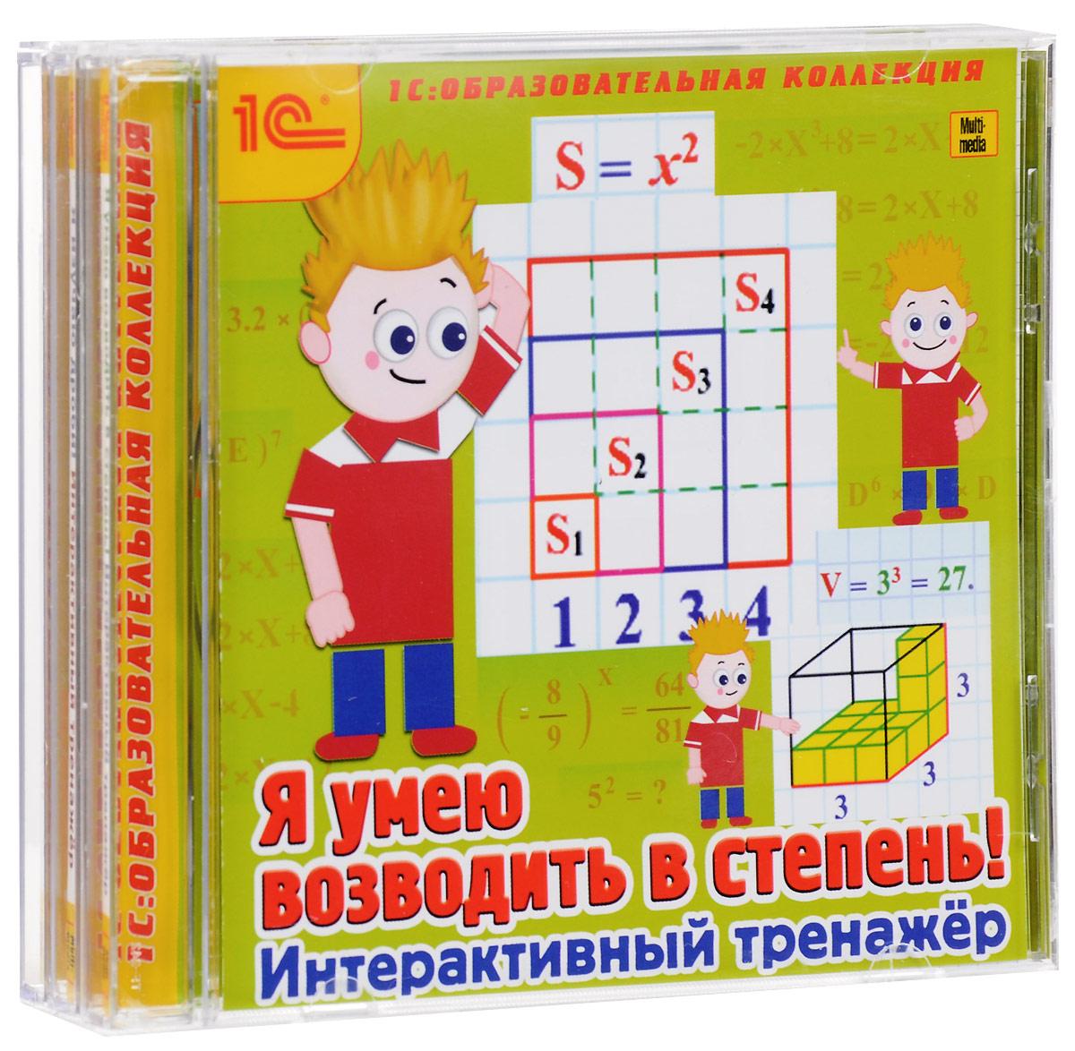 1С:Образовательная коллекция. Комплект тренажеров по математике
