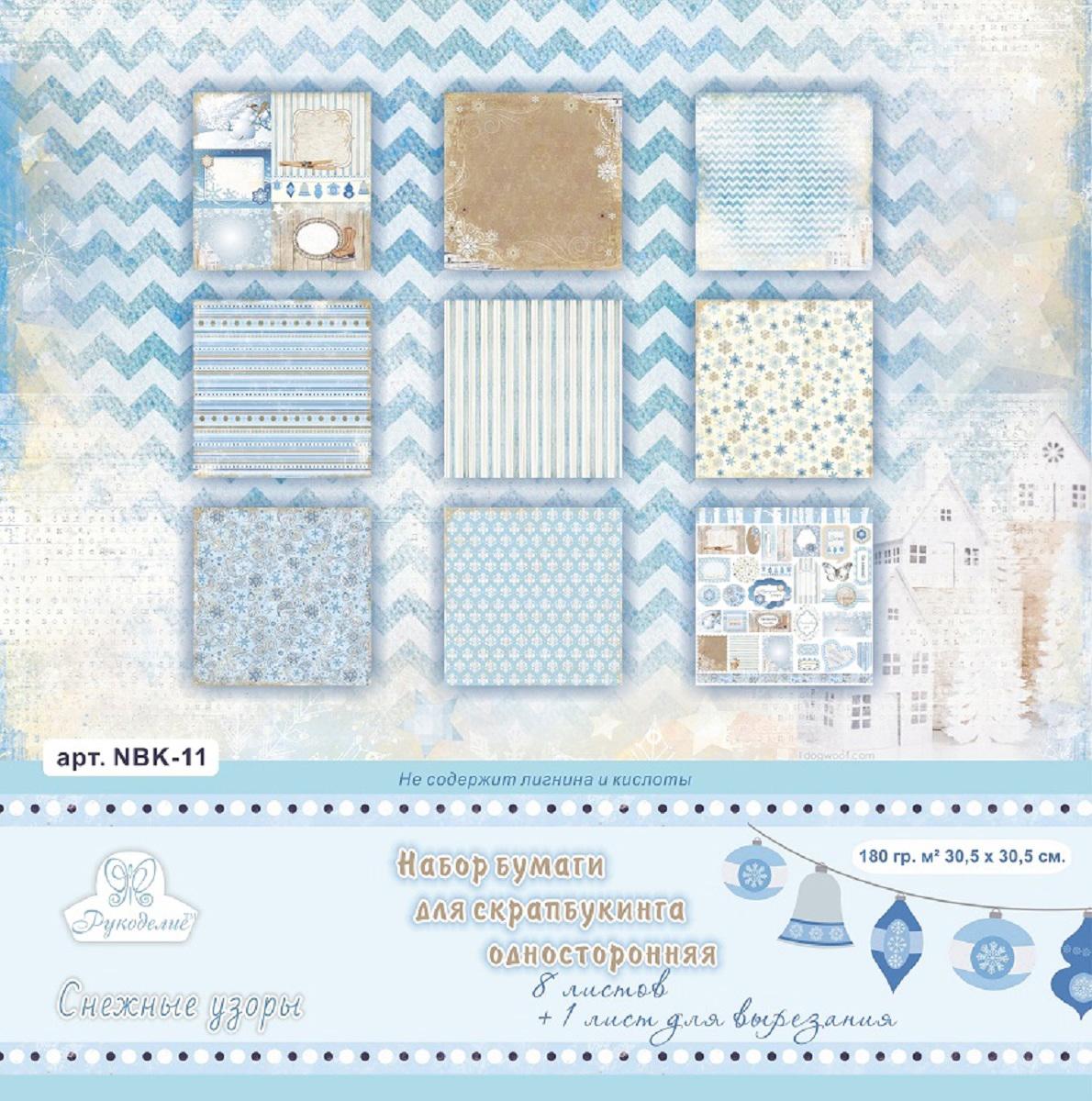 Набор бумаги для скрапбукинга Рукоделие Снежные узоры, односторонняя, 30,5 х 30,5 см, 9 листов набор нитей рукоделие снежные узоры 2 м 3 шт