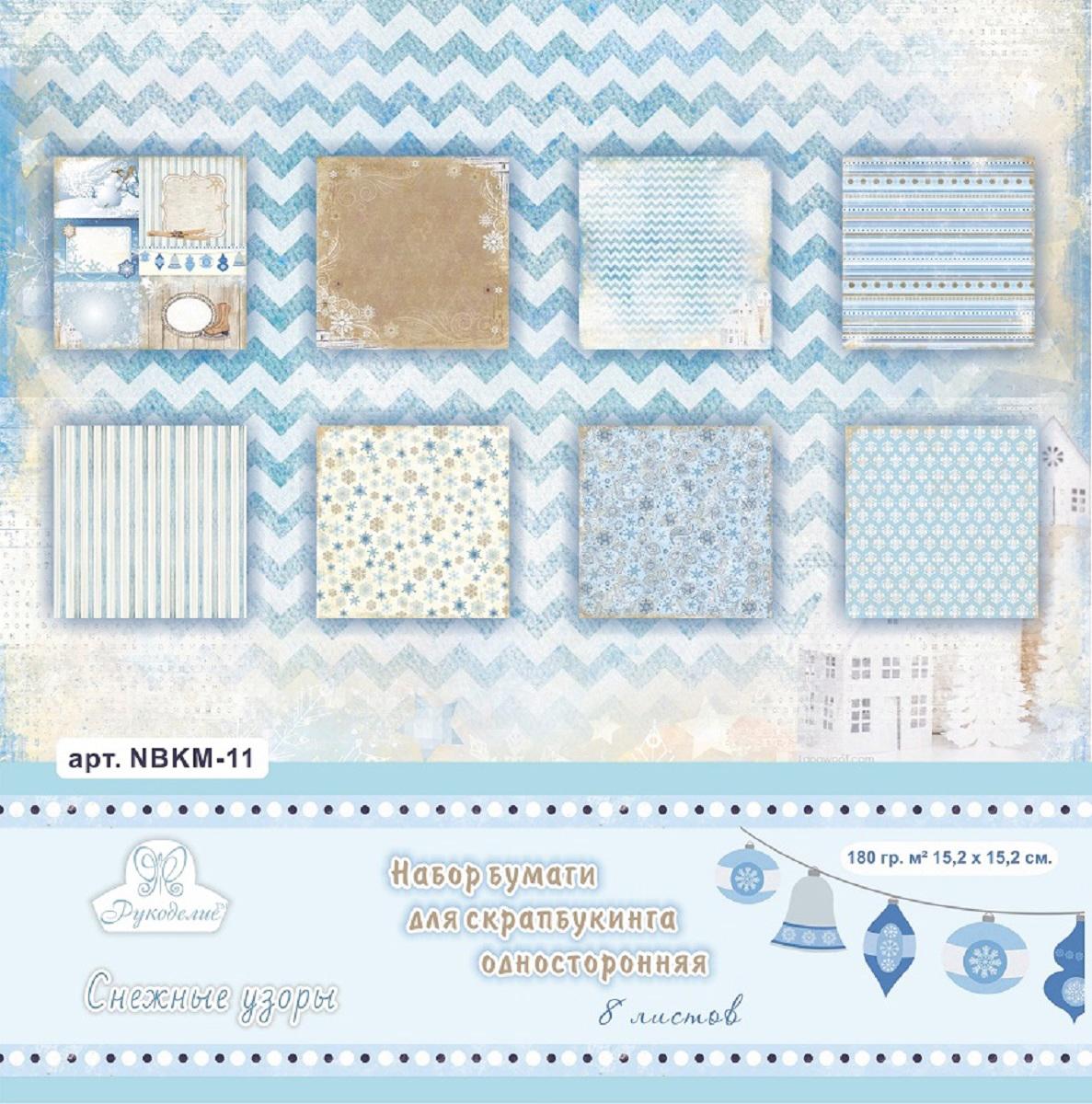 Набор бумаги для скрапбукинга Рукоделие Снежные узоры, односторонняя, 15,2 х 15,2 см, 8 листов набор нитей рукоделие снежные узоры 2 м 3 шт