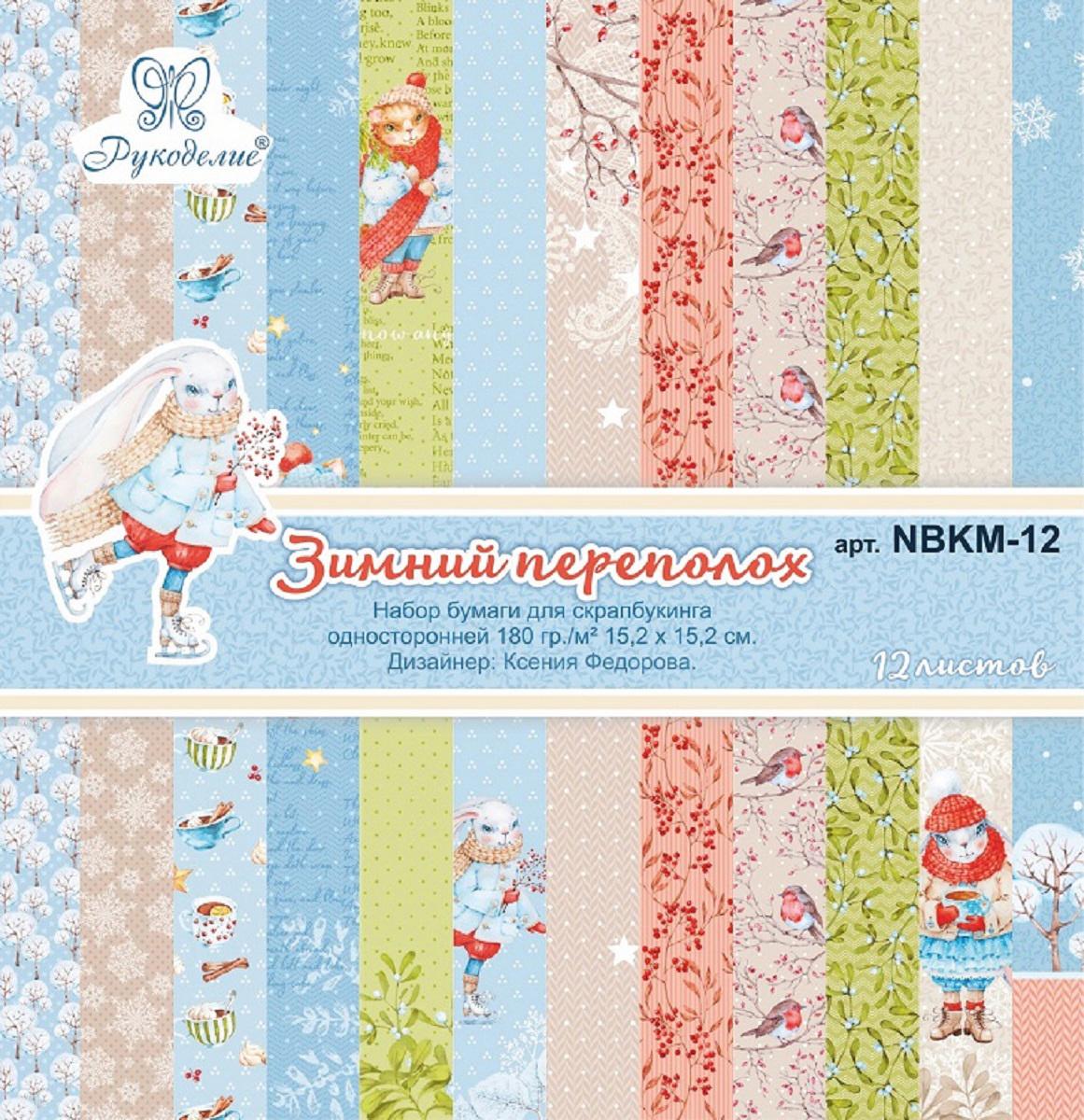 Набор бумаги для скрапбукинга Рукоделие Зимний переполох, односторонняя, 15,2 х 15,2 см, 12 листов бумага для декупажа рукоделие винтаж 50 х 39 5 см 6 листов
