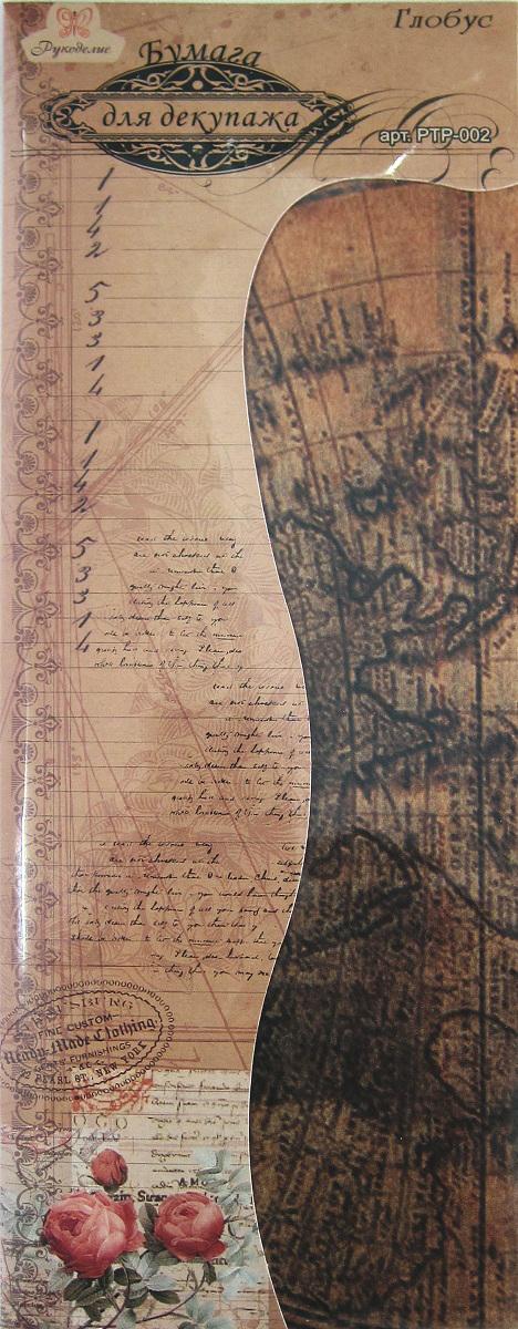 Бумага для декупажа Рукоделие Глобус, 50 х 39,5 см, 6 листов бумага для декупажа рукоделие винтаж 50 х 39 5 см 6 листов