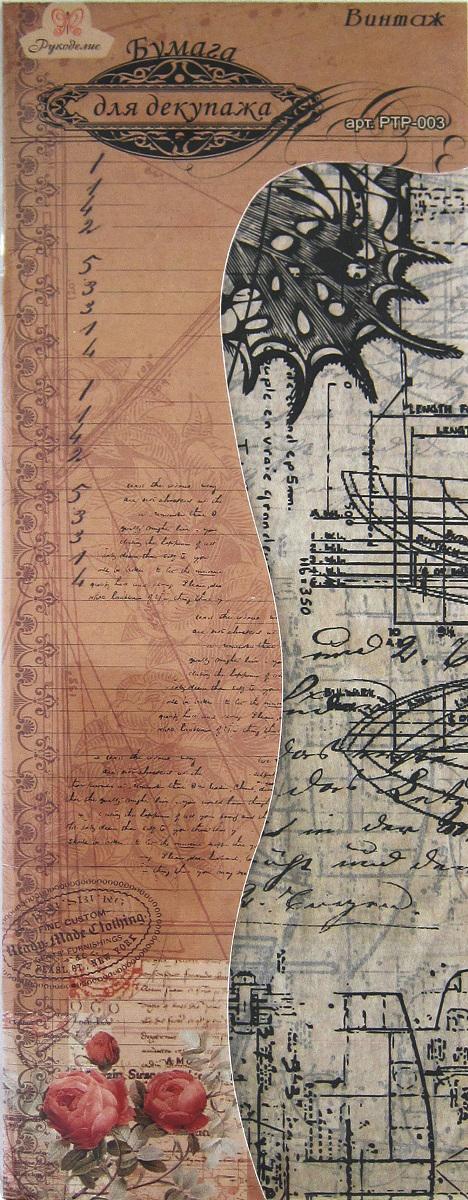 Бумага для декупажа Рукоделие Винтаж, 50 х 39,5 см, 6 листов бумага для декупажа рукоделие винтаж 50 х 39 5 см 6 листов