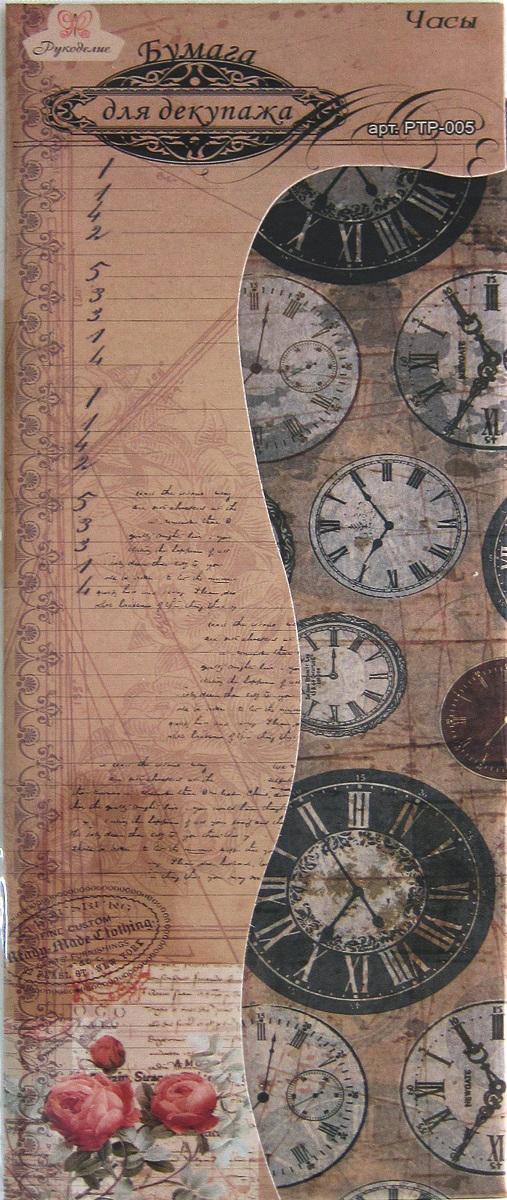 Бумага для декупажа Рукоделие Часы, 50 х 39,5 см, 6 листов бумага для декупажа рукоделие винтаж 50 х 39 5 см 6 листов