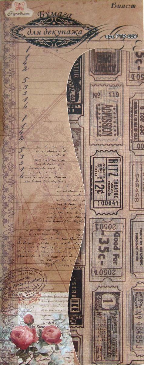 Бумага для декупажа Рукоделие Билет, 50 х 39,5 см, 6 листов бумага для декупажа рукоделие винтаж 50 х 39 5 см 6 листов