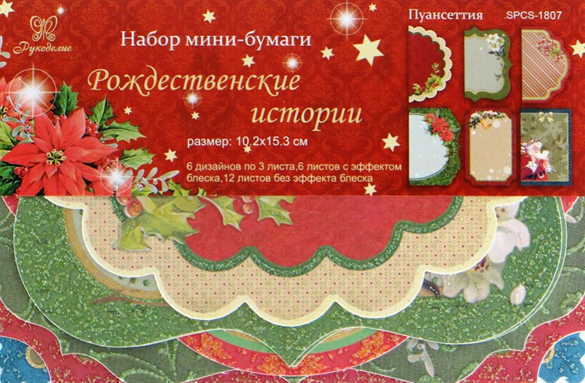 Набор бумаги для скрапбукинга Рукоделие Рождественские истории. Пуансеттия, 10,2 х 15,3 см, 18 листов набор тегов рукоделие с тканевым эффектом 31 предмет ft 01b