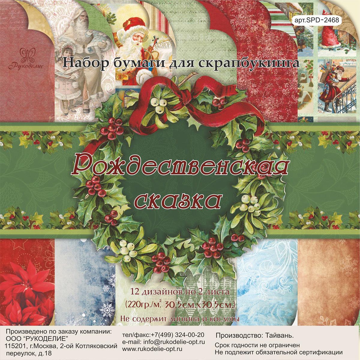 """Набор бумаги для скрапбукинга Рукоделие """"Рождественская сказка"""", 30,5 х 30,5 см, 24 листа"""