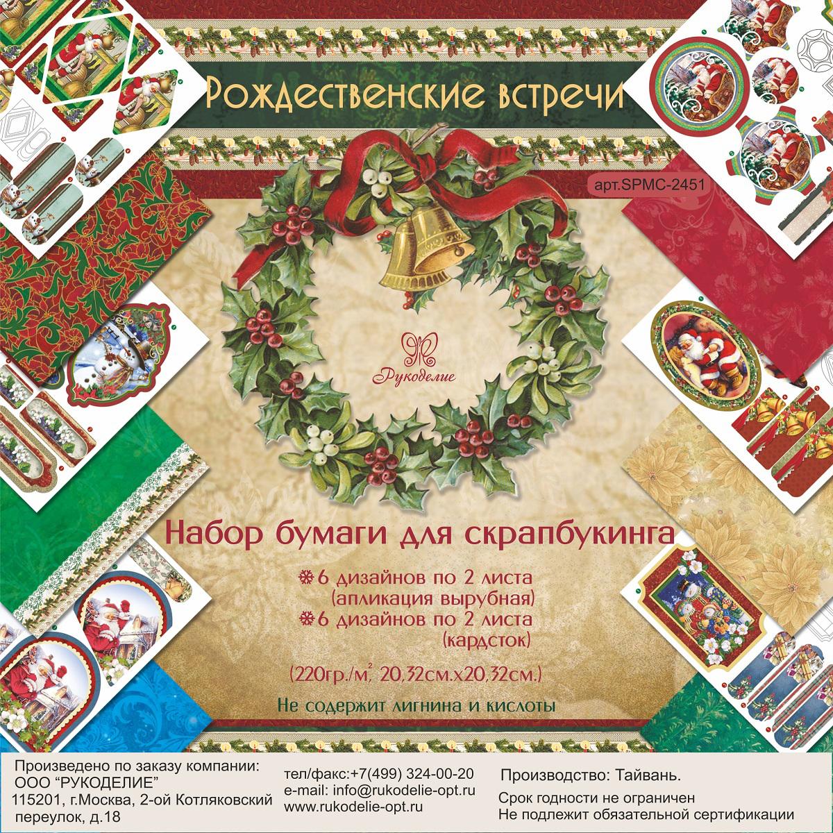 """Набор бумаги для скрапбукинга Рукоделие """"Рождественские встречи"""", 20,3 х 20,3 см, 24 листа"""