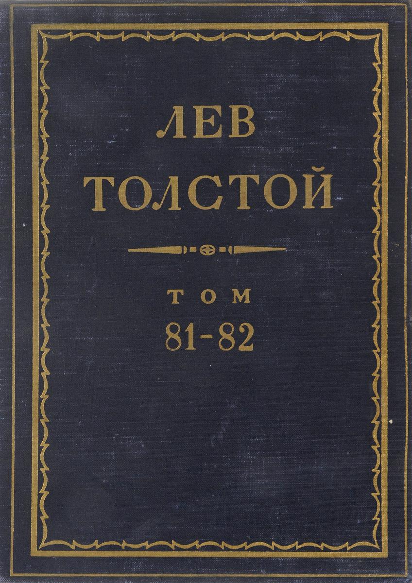 Толстой Л.Н. Толстой Л.Н. Полное собрание сочинений в 90 томах Том 81-82