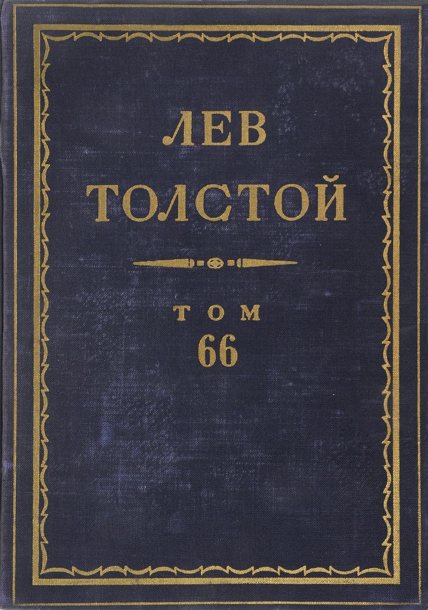 Толстой Л.Н. Толстой Л.Н. Полное собрание сочинений в 90 томах Том 66