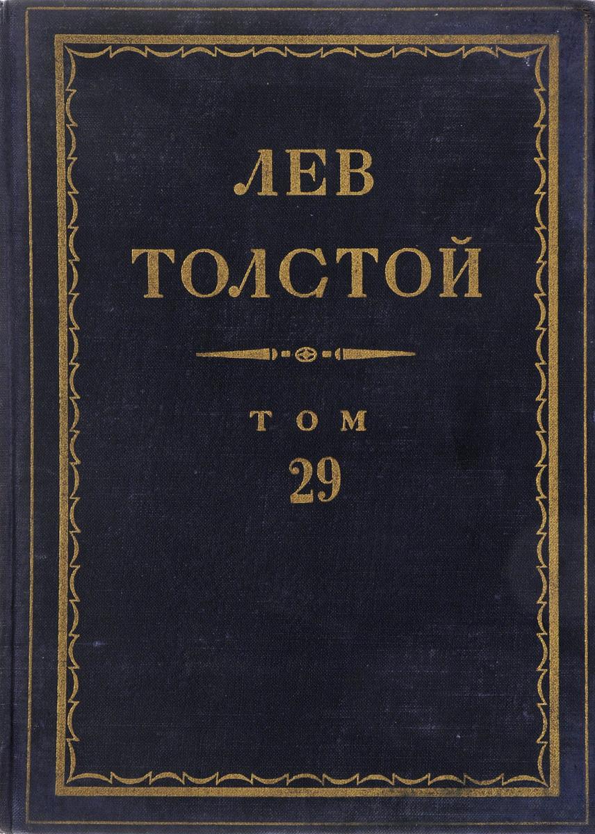 Толстой Л.Н. Толстой Л.Н. Полное собрание сочинений в 90 томах Том 29