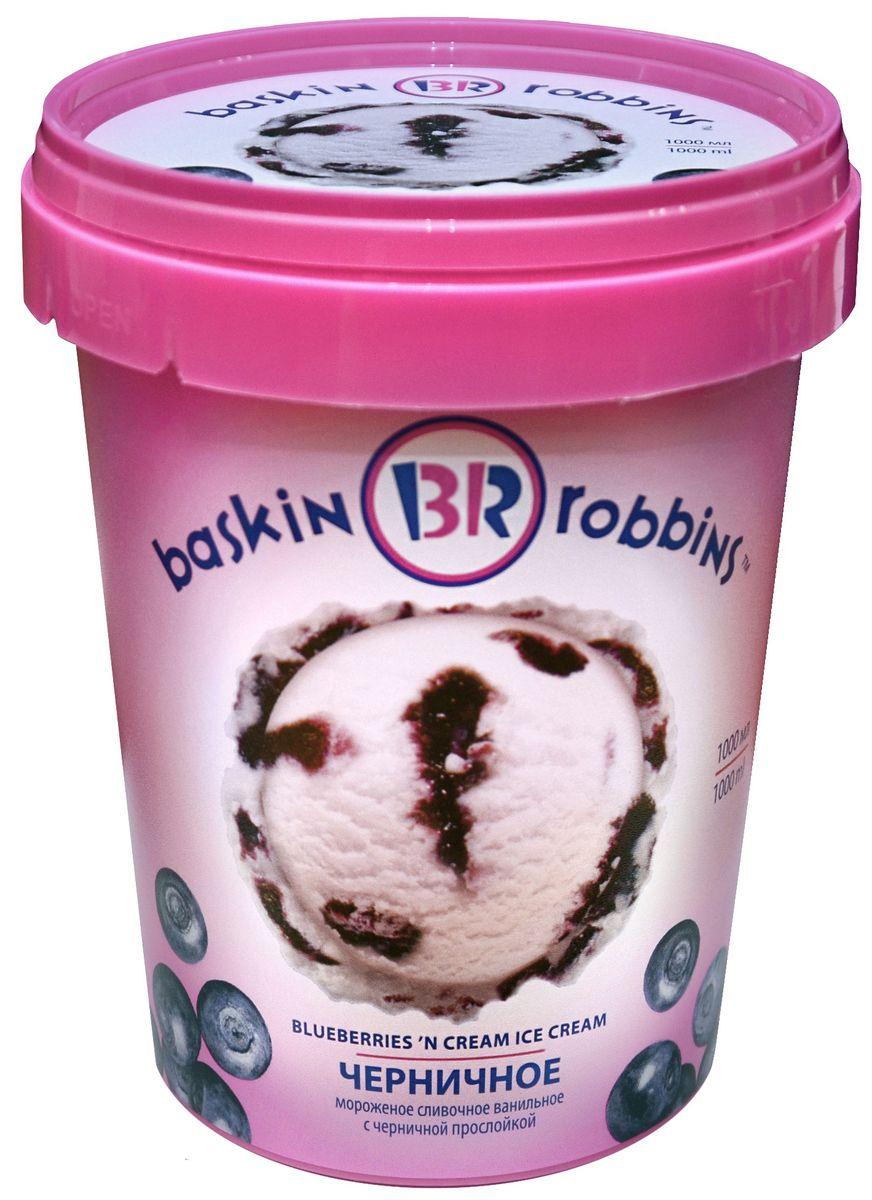 Baskin Robbins Мороженое Черничное, 1 л baskin robbins мороженое волшебные леденцы 1 л