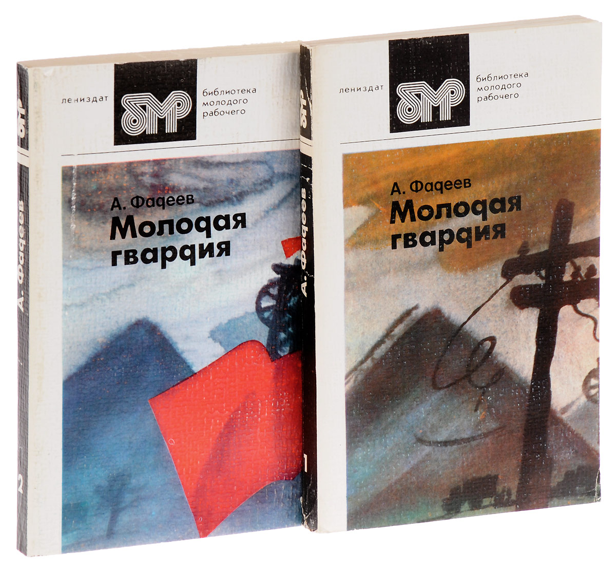Молодая гвардия (комплект из 2 книг)