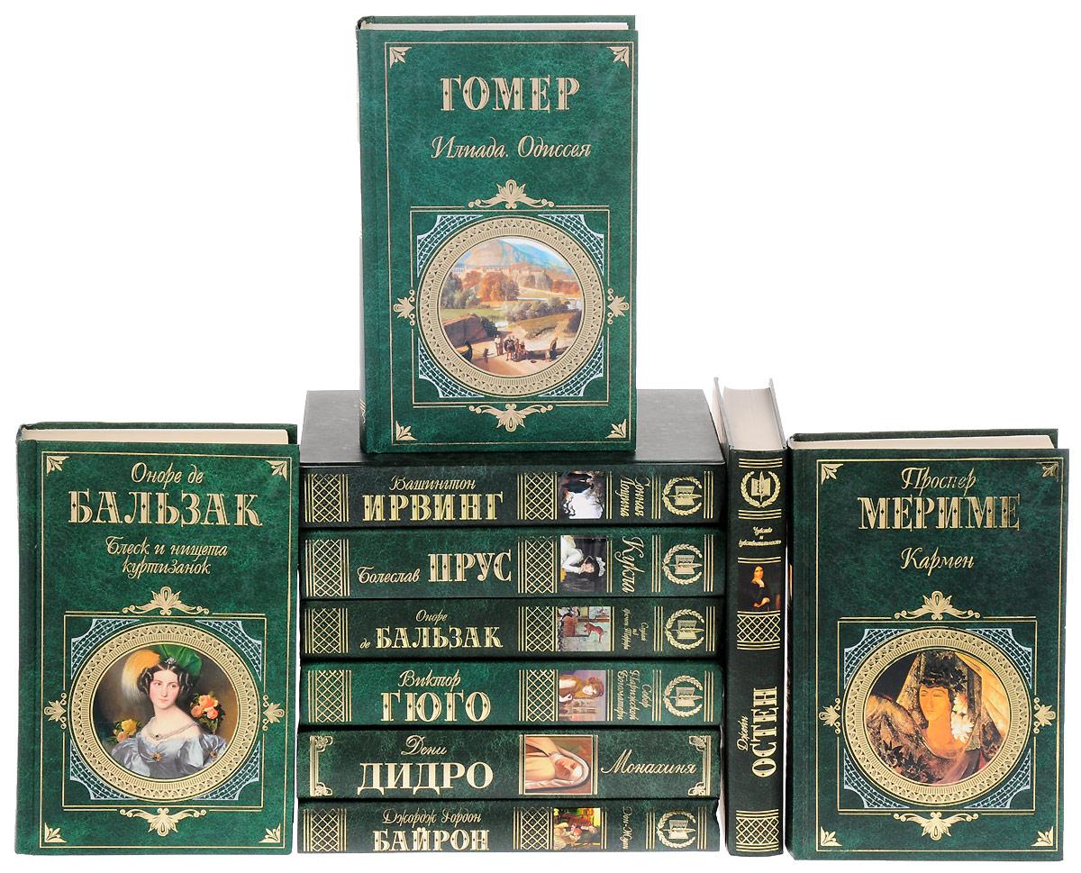 Зарубежная классика (комплект из 9 книг)