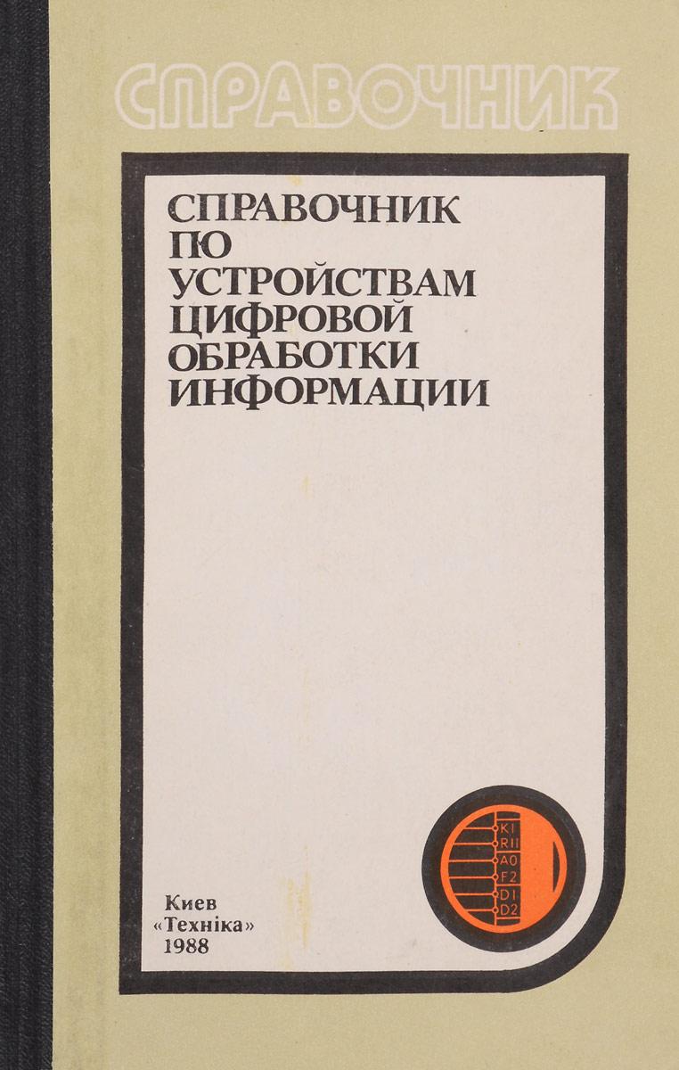 Справочник по устройствам цифровой обработки информации