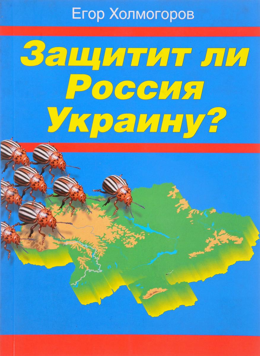Защитит ли Россия Украину? авиабилеты на украину