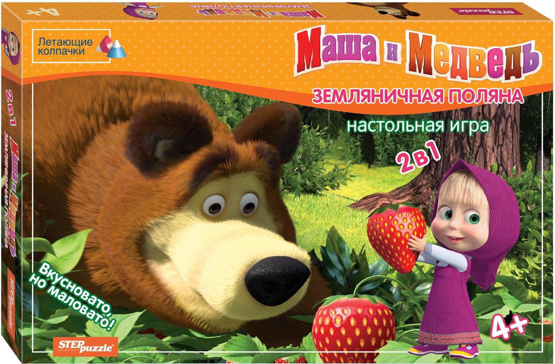 Step Puzzle Настольная игра Маша и Медведь Земляничная поляна настольная игра step puzzle лото чей малыш 80305