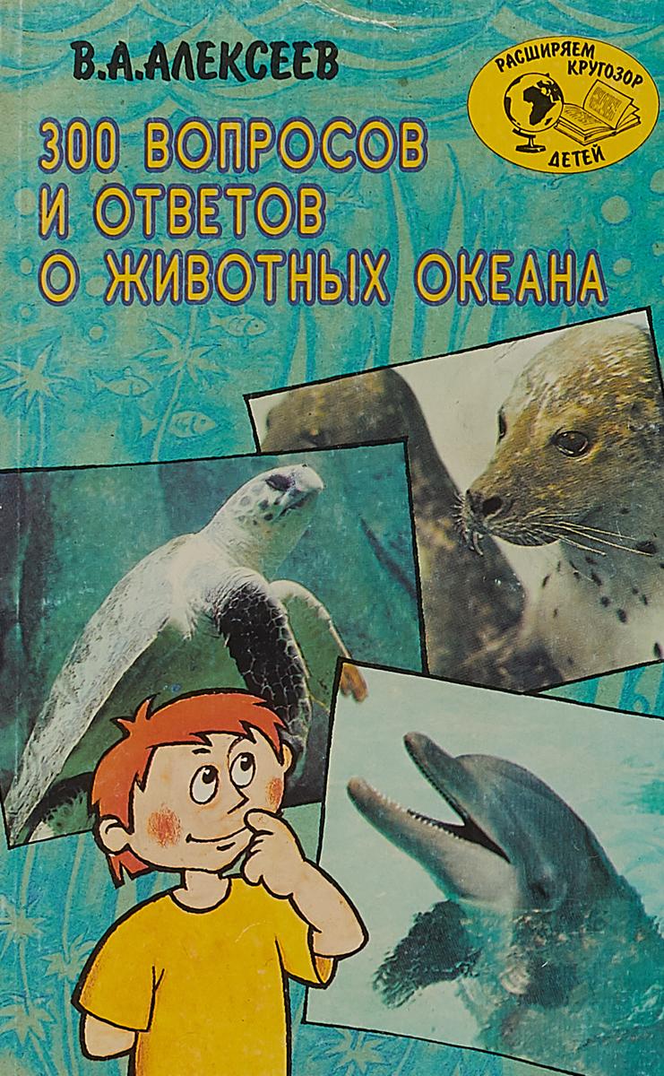 цены на В.А.Алексеев 300 вопросов и ответов о животных океана  в интернет-магазинах
