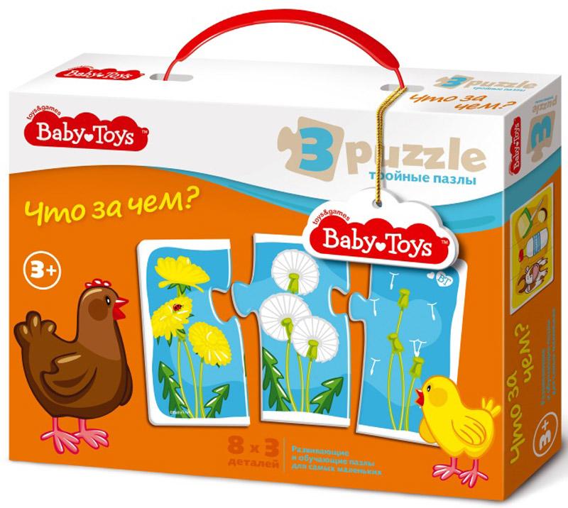 Baby Toys Пазл для малышей Что за чем? baby toys макси пазлы baby toys тройные складываем вычитаем