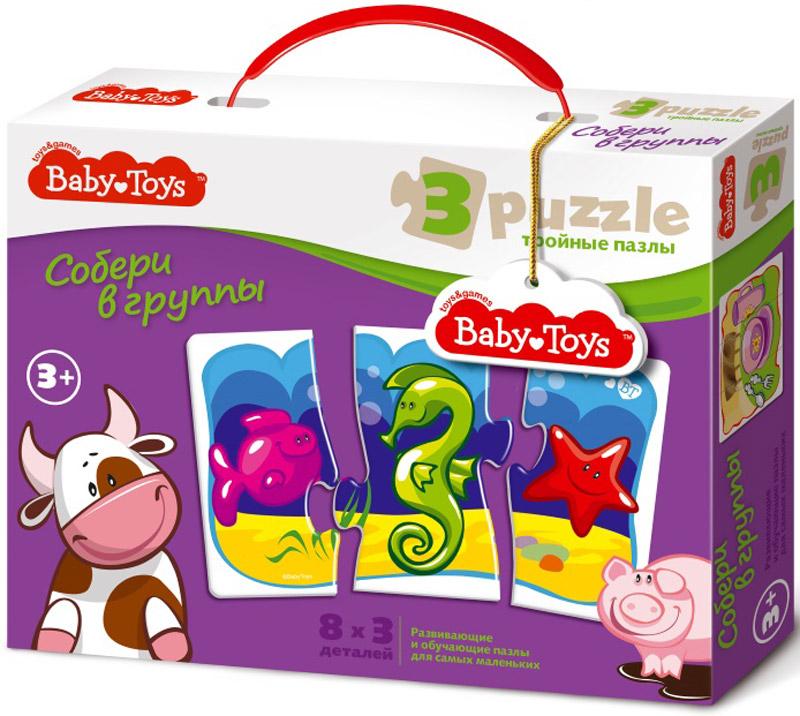Baby Toys Пазл для малышей Собери в группы baby toys макси пазлы baby toys тройные складываем вычитаем