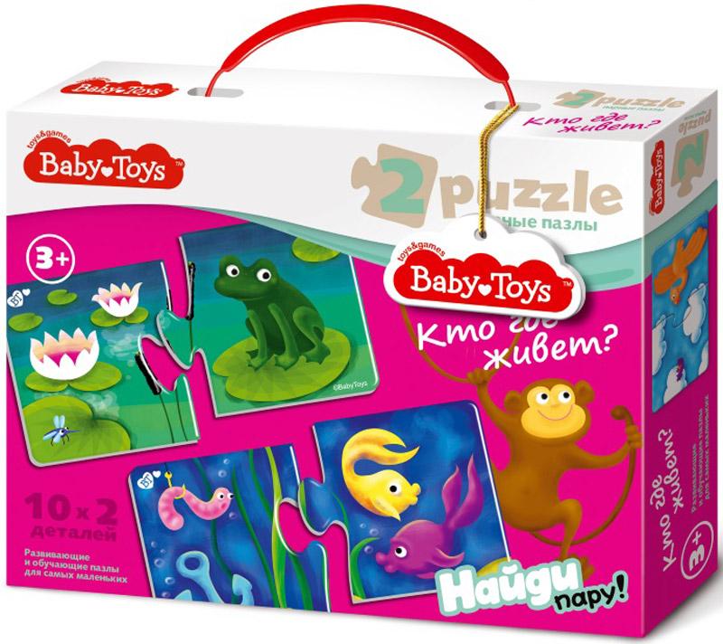 Baby Toys Пазл для малышей Кто где живет? парные 3d пазлы кто где живет 15 элементов