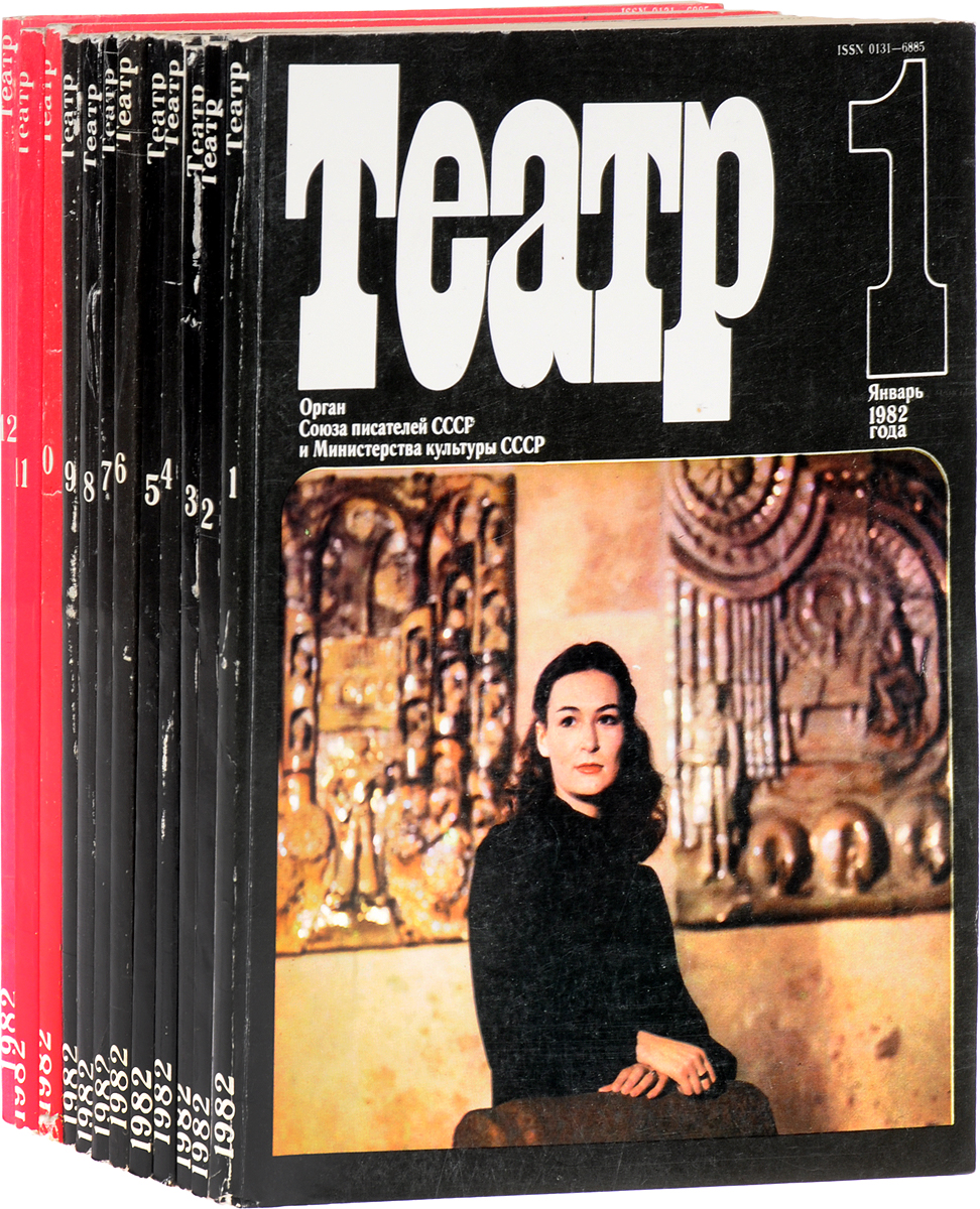 Журнал Театр. Годовая подшивка за 1982 год (комплект из 12 журналов) подкрылок novline autofamily renault logan 2014 задний правый nll 41 33 004
